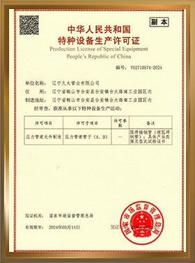 螺旋管特种设备生产许可证.png